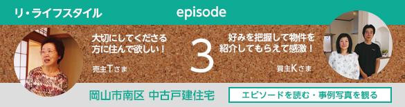 エピソード3