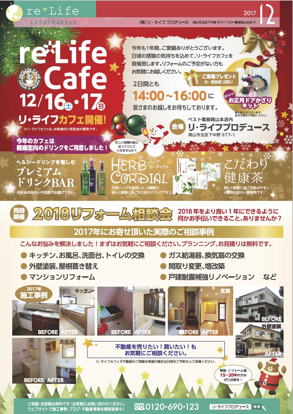 12月16日(土)・17日(日)リ・ライフカフェ開催!