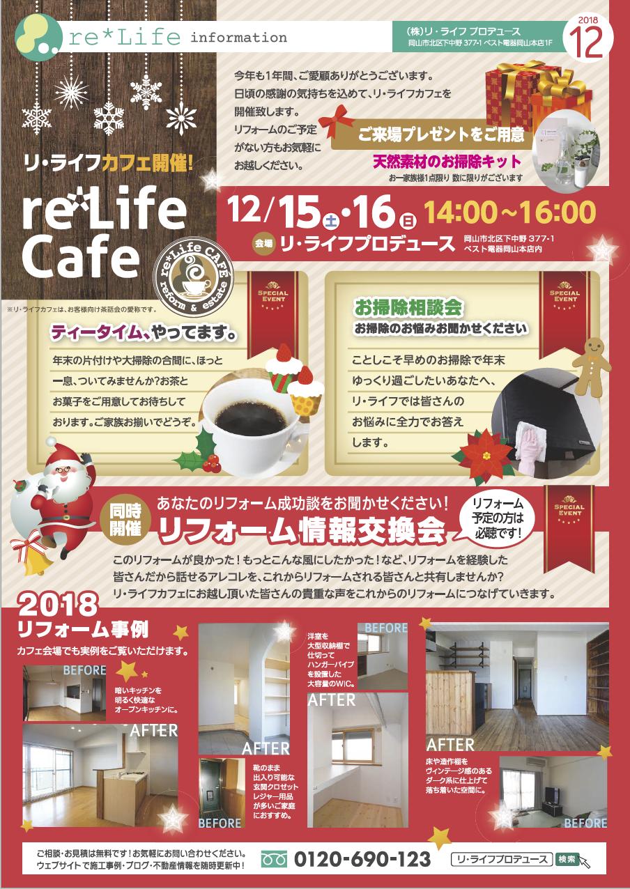 【リノベSCHOOL!】サーパス中井町オープンハウス(要予約)