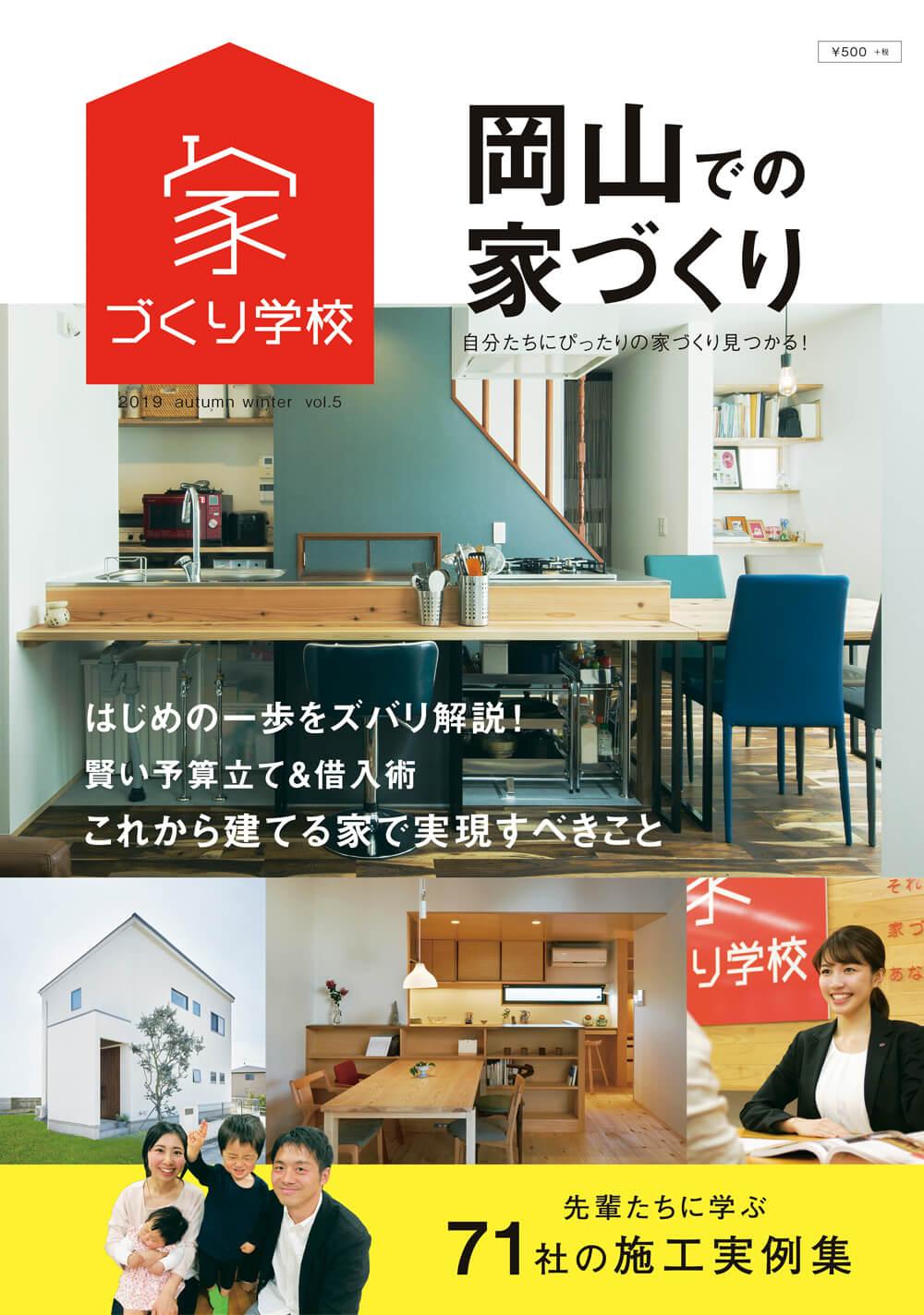 岡山の家づくりvol5にリ・ライフプロデュースの施工事例が掲載されています