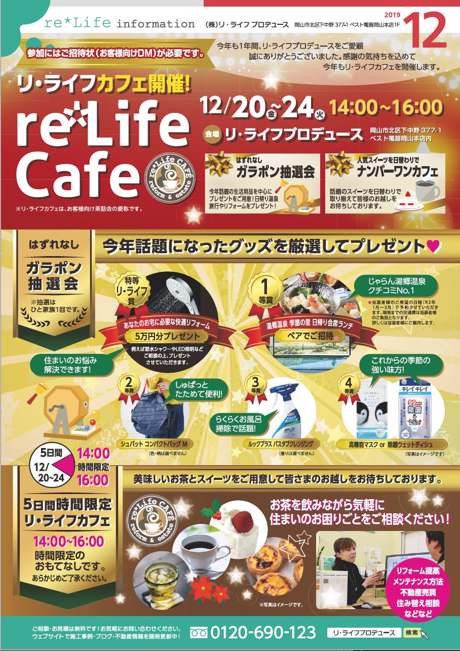 今年もリ・ライフカフェを開催します。