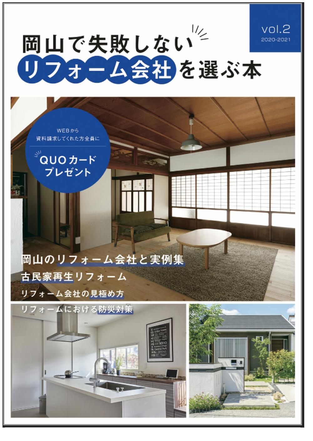 岡山での家づくりVol6
