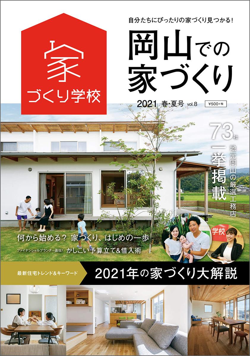 岡山での家づくり Vol.8