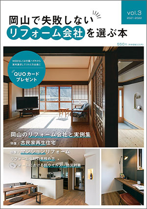 岡山で失敗しないリフォーム会社を選ぶ本vol3